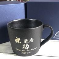 米寿のお祝いに信楽焼マグカップ♪