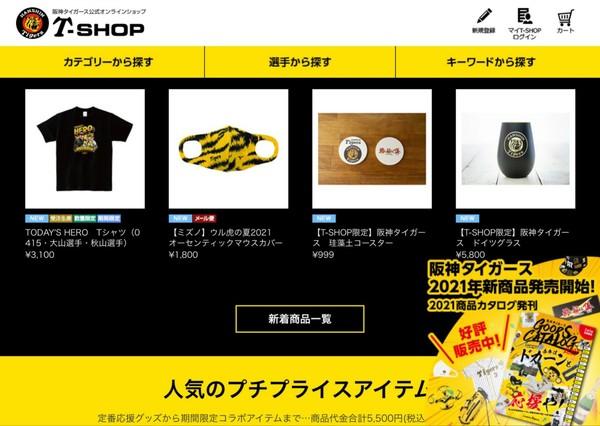 阪神タイガース公式オンラインショップ『T-SHOP』にて、当店の人気商品が発売されました!