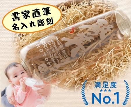名入れ 哺乳瓶 ギフト 人気 おすすめ ギフト ピジョン 出産祝い 贈り物 プレゼント 贈答 保育園