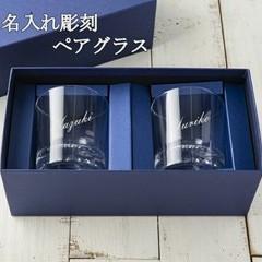 名入れ ペア ロック グラス オリジナル 贈り物 記念 結婚 誕生日 プレゼント ギフト