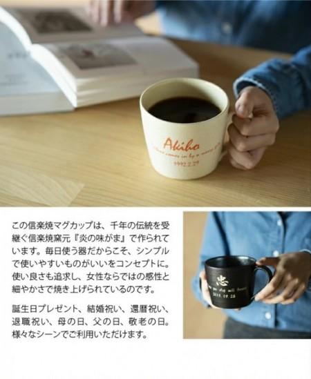 【名入れ彫刻 信楽焼マグカップ ペア】還暦・古希などの長寿のお祝いにもおすすめです♪
