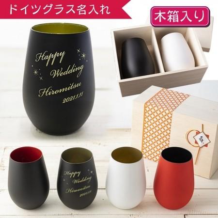 ドイツ製 メタル タンブラー ペア グラス プレゼント ギフト 誕生日 結婚祝い 就職 入社 母の日