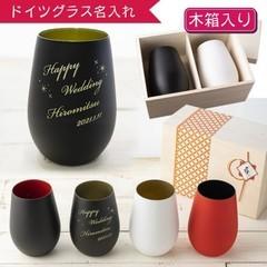 【ドイツ製メタルタンブラーペアセット(彫刻入り)】当店人気No.1!お洒落な木箱入りのグラスです♪