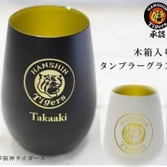 2021 阪神 タイガース ドイツ製 メタル タンブラー グラス 承認 グッズ プレゼント ギフト