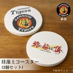 【阪神タイガース 珪藻土コースター2枚組】今シーズンのスローガンとロゴを印刷した本年度限定商品!
