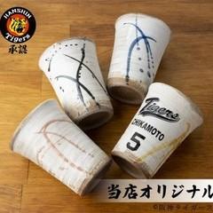 【阪神タイガース 信楽焼フリーカップ】ロゴ・選手名・背番号入りの今季限定承認グッズです!