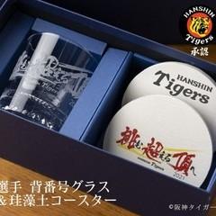 【阪神タイガース ロックグラス&珪藻土コースターセット】本年度限定の承認グッズ!ファン必見です♪