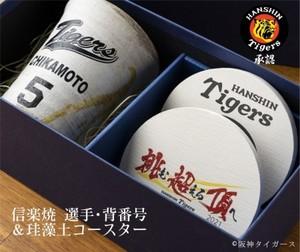 【阪神タイガース 信楽焼&珪藻土コースターセット】家飲み、野球観戦のお供におすすめ!ファン必見です♪