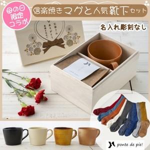 信楽焼 マグカップ 靴下 セット 彫刻なし タンブラー ソックス 母の日 ギフト プレゼント 贈り物