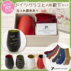 名入れ メタル タンブラー 靴下 セット 彫刻 タンブラー ソックス 母の日 ギフト プレゼント