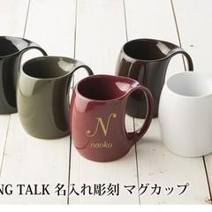 おしゃれマグカップ(イニシャル 名入れ)