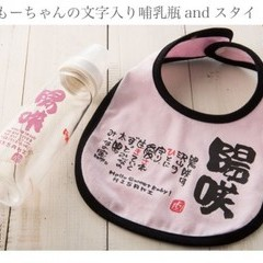 名入れ【ガラス彫刻工房ONO もーちゃん文字入り哺乳瓶&スタイセット】