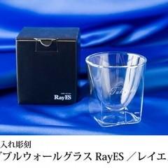 母の日 名入れ ガラス彫刻 【 RayES グラス 】 プレゼント ギフト 保冷 保温 二重構造