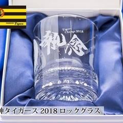 2018阪神タイガース承認彫刻ロックグラスロック(化粧箱入り)選手名入り
