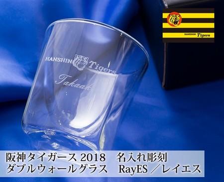 2018阪神タイガース 名入れガラス彫刻 【RayES グラス】ロゴ入り