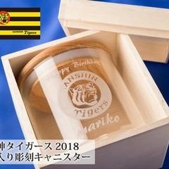 2018阪神タイガース 名入れガラス彫刻 キャニスター ロゴ入り