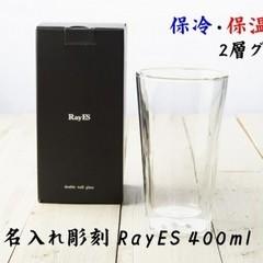 名入れ 彫刻 RayES グラス プレゼント ギフト 保冷 保温 筆記体 退職 母の日 入学 引越祝