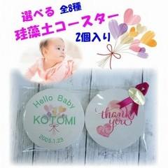 【珪藻土コースター2枚セット】出産祝、内祝いにおすすめのプチプラギフト!