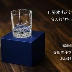 オリジナル ロック グラス 贈り物 周年記念  結婚式 席札 誕生日 プレゼント クリスマス