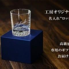 オリジナル ロック グラス 贈り物 や 周年記念 にぴったり 結婚式 席札 誕生日 プレゼント