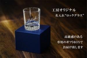 【名入れ ロックグラス】お手軽価格の彫刻入りグラスはちょっとした贈り物にも最適です♪