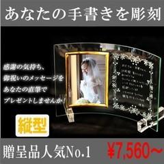 手書き 彫刻 ガラス フォト フレーム 直筆 彫刻 紙箱入り 縦型 結婚 誕生日 記念日 プレゼント