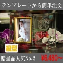 オリジナル 彫刻 ガラス フォトフレーム 縦 結婚 記念日 入籍 誕生日 出産 御祝 プレゼント