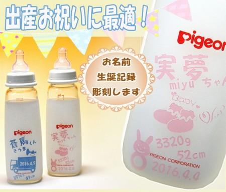 哺乳瓶(名入れ 生誕記念 彫刻) 出産お祝い 人気No.1