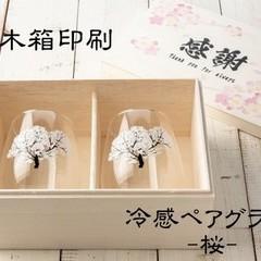 冷感グラス「桜」冷感桜 木箱入りペアグラス 母の日のプレゼントや誕生日・記念日などのお祝いに!