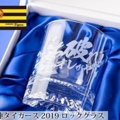 2019 阪神 タイガース 承認 彫刻 ロック グラス  (化粧箱入り) 選手 名入り