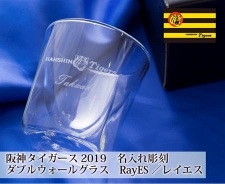 2019 阪神 タイガース  名入れ  彫刻 RayES グラス ロゴ 鳥谷 誕生日 クリスマス