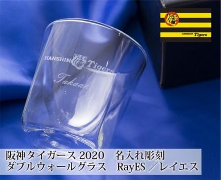 2020 阪神 タイガース 名入れ 彫刻 RayES グラス ロゴ 誕生日 プレゼント ギフト 贈答