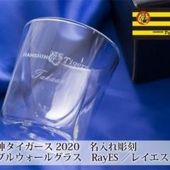 2020 阪神 タイガース  名入れ  彫刻 RayES グラス ロゴ  誕生日 プレゼント