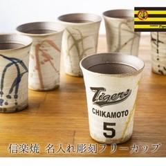 2020 阪神 タイガース グッズ 信楽焼 プレゼント 誕生日 還暦 父の日 ビール 焼酎 記念