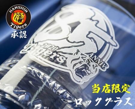 2020 阪神 タイガース  85周年記  彫刻  グラス 人気  誕生日 父の日 売れてる