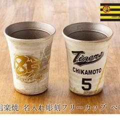 2020 阪神 タイガース グッズ 信楽焼 ペア プレゼント 誕生日 限定 人気  ビール 敬老の日