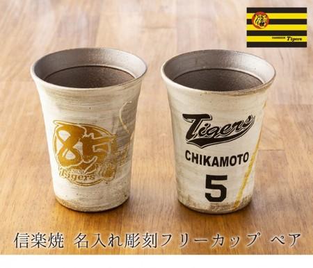 2020 阪神 タイガース 限定 公認 グッズ 信楽焼 ペア プレゼント 誕生日 ギフト リモート