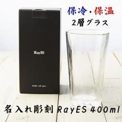 RayES400ml 名入れ 彫刻 グラス プレゼント ギフト 保冷 保温 筆記体 父の日