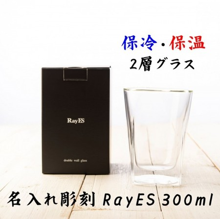 RayES300ml 名入れ 彫刻 グラス プレゼント ギフト 保冷 保温 お家飲み 父の日