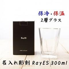 RayES300ml 名入れ 彫刻 グラス ビール ハイボール 保冷 保温 お家飲み 父の日