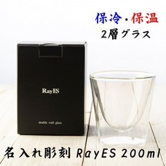 RayES200ml 名入れ 彫刻 グラス プレゼント ギフト 保冷 保温 筆記体