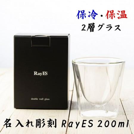 RayES 200ml 名入れ 彫刻 グラス プレゼント ギフト 成人式 バレンタイン 保冷 保温