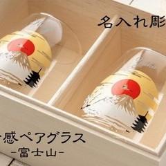 冷感グラス「富士山」木箱入り名入れペアグラス 母の日のプレゼントや誕生日・記念日などのお祝いに!