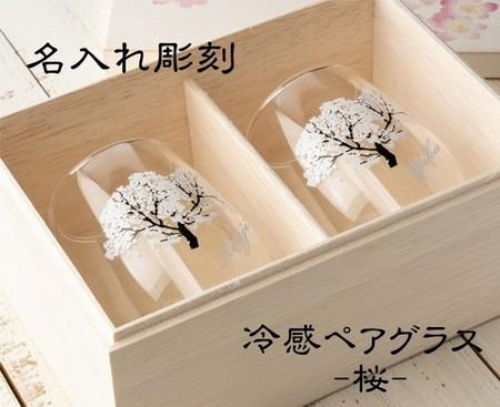 【冷感グラス「桜」木箱入り名入れペアグラス 】結婚祝のプレゼントや誕生日・記念日などのお祝いに!