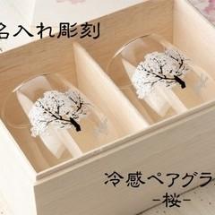 冷感グラス「桜」木箱入り名入れペアグラス 母の日のプレゼントや誕生日・記念日などのお祝いに!