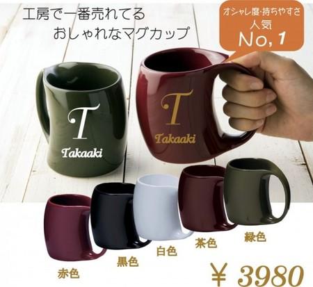 おしゃれ マグカップ ( イニシャル 名入れ ) プレゼント 人気 敬老の日 NO1