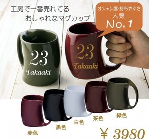 おしゃれ マグカップ ( ナンバー  名入れ ) プレゼント 人気 売れてる No1