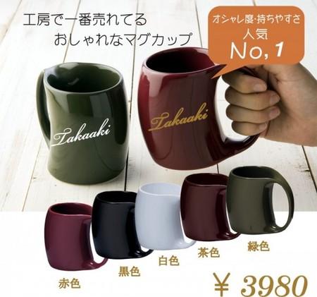 おしゃれ マグカップ ( 筆記対体名入れ ) プレゼント 人気 売れてる NO1