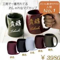 父の日 おしゃれ マグカップ ( 漢字 筆記対体名入れ ) プレゼント 人気 売れてる