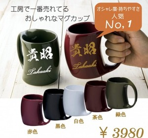 おしゃれ マグカップ ( 漢字 筆記対体名入れ ) プレゼント 人気 売れてる